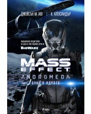 Mass Effect. Andromeda: Бунт в ядрото