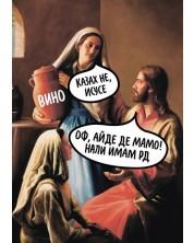 Картичка Мазно Коледа - Казах не, Исусе -1