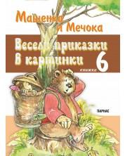 Весели приказки в картинки 6: Машенка и Мечока