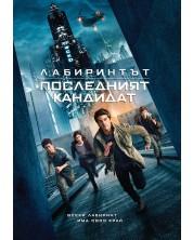 Лабиринтът: Последният кандидат (DVD) -1