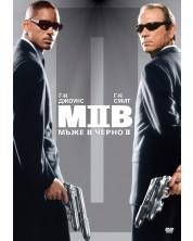 Мъже в черно 2 (DVD)