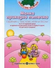 Малка приказна пътечка: Сборник с текстове, игри и песни за 2–3-годишни деца в групите на детските ясли и първа А група на детската градина