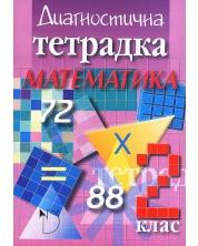 Диагностична тетрадка по математика за 2. клас (Даниела Убенова)