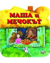Маша и Мечокът (картонена книга)