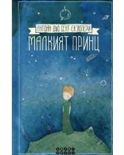 Малкият принц (Smart Books) -1
