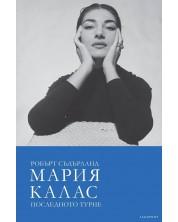 Мария Калас. Последното турне -1