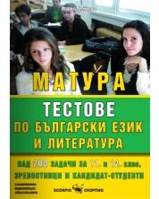 Матура - тестове по български език и литература -1
