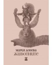 Животните (Мария Донева) -1