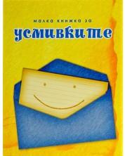 Малка книжка за усмивките (ново издание)