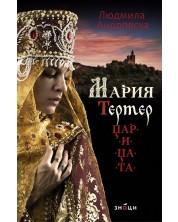 Мария Тертер – Царицата