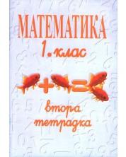 Втора тетрадка по математика за 1. клас (Даниела Убенова)