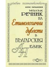 Малък речник на етимологични дублети в българския език