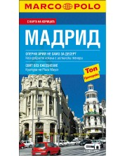 Мадрид: Пътеводител Marco Polo