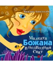 Малката Божана в подводния свят