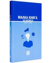 Малка книга за бизнеса (твърди корици)