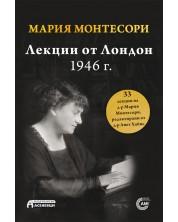 Мария Монтесори: Лекции от Лондон, 1946 г.