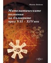 Математическите познания на българите през VII - XIV век + CD -1