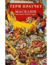 Масклин (Трилогия за номите 1) -1