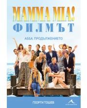 Mamma Mia! Филмът. АББА: Продължението -1
