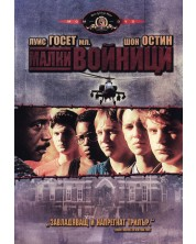 Малки войници (DVD)