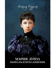 Мария Луиза – първа българска княгиня