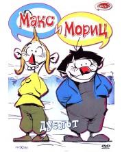 Макс и Мориц: Дуелът - Диск 3 (DVD)