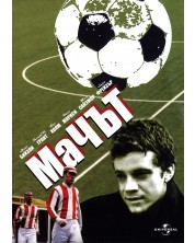 Мачът (DVD) -1