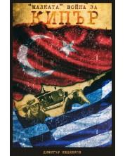 """""""Малката"""" война за Кипър -1"""