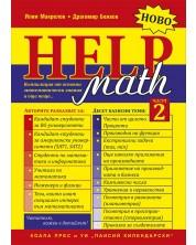 Math Help – част 2 -1