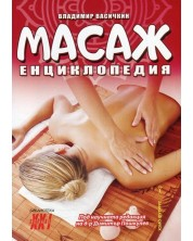 masazh-enciklopedija