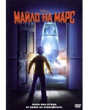 Майло на Марс (DVD)