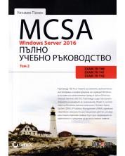 MCSA Windows Server 2016. Пълно учебно ръководство – том 2 -1