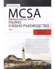 MCSA Windows Server 2016. Пълно учебно ръководство – том 1 -1