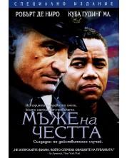 Мъже на честта (DVD)