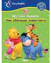 Мечо Пух. We Love Animals / Ние обичаме животните -1