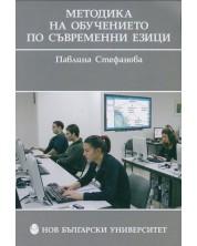 Методика на обучението по съвременни езици -1