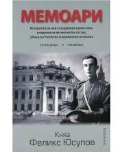 Мемоари -1
