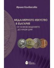 Медалиерното изкуство в България от Освобождението до наши дни -1