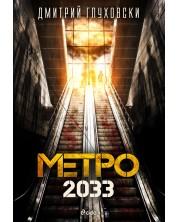Metro-2033-novo-izfanie