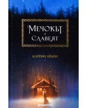 Мечокът и Славеят (Winternight 1) - твърди корици -1
