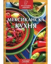 Мексиканска кухня (99 кулинарни шедьоври) -1