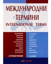 Международни термини: Справочник - Нова звезда -1