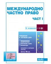 Международно частно право – част I (9-то издание 2018) -1