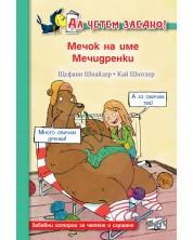 Мечок на име Мечидренки (Да четем заедно!)