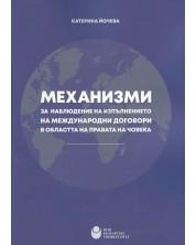 Механизми за наблюдение на изпълнението на международни договори в областта на правата на човека -1