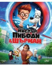 Мистър Пибоди и Шърман (Blu-Ray)