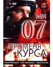 Ми 07 променя курса (DVD)