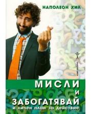 misli-i-zabogatyavay-i-lichen-plan-za-deystvie