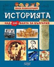 Мини енциклопедия: Историята
