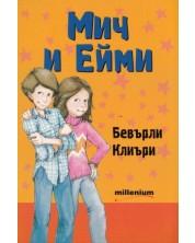Мич и Ейми -1